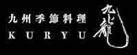 九龍(くりゅう)
