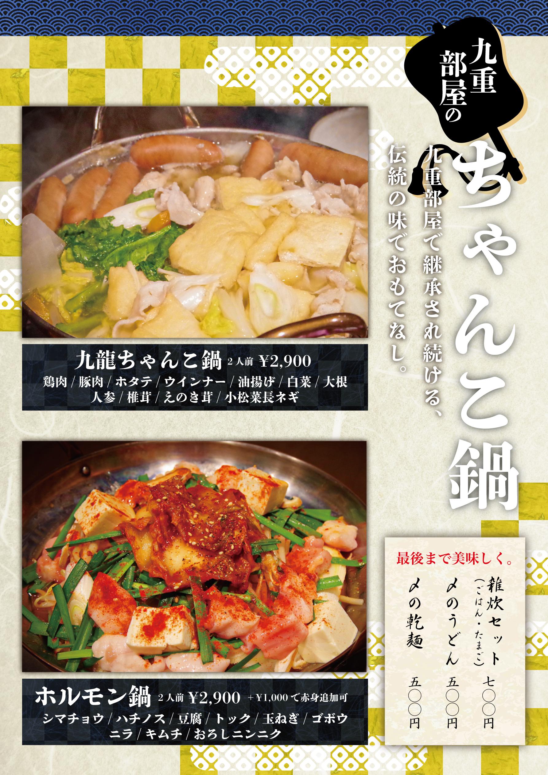 九龍 ちゃんこ鍋