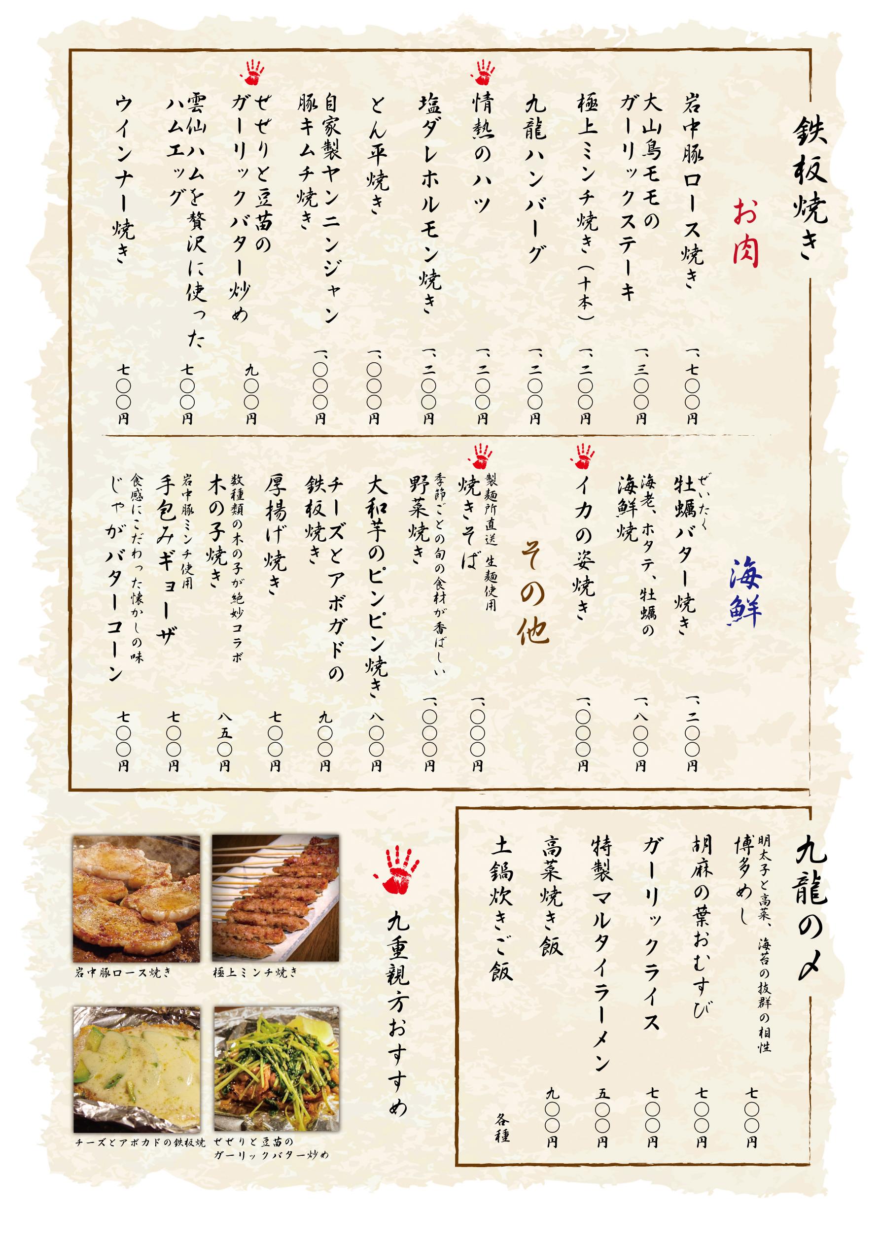 九龍 グランドメニュー2